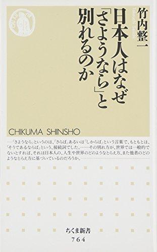 日本人はなぜ「さようなら」と別れるのか (ちくま新書)の詳細を見る