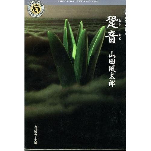 跫音(あしおと) (角川ホラー文庫―自選恐怖小説集)の詳細を見る
