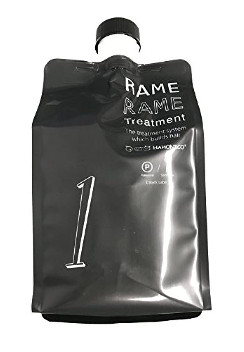 絶望聖域静かにハホニコ (HAHONICO) ザラメラメ No.1 Black Label 1000g