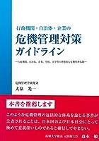 行政機関・自治体・企業の危機管理対策ガイドライン ― 行政機関、自治体、企業、学校、大学等の理想的な危機管理体制 ―