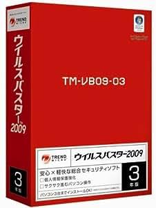 ウイルスバスター2009 3年版(旧版)
