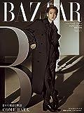 Harper's BAZAAR(ハーパーズ・バザー) 2021年 01・02月合併号増刊 ベクヒョン特別版