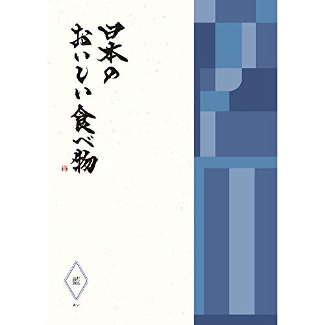 補足出演者飢えYAMATO グルメカタログギフト 日本のおいしい食べ物 藍 (あい) 5,000円コース 包装紙:カラードロップス