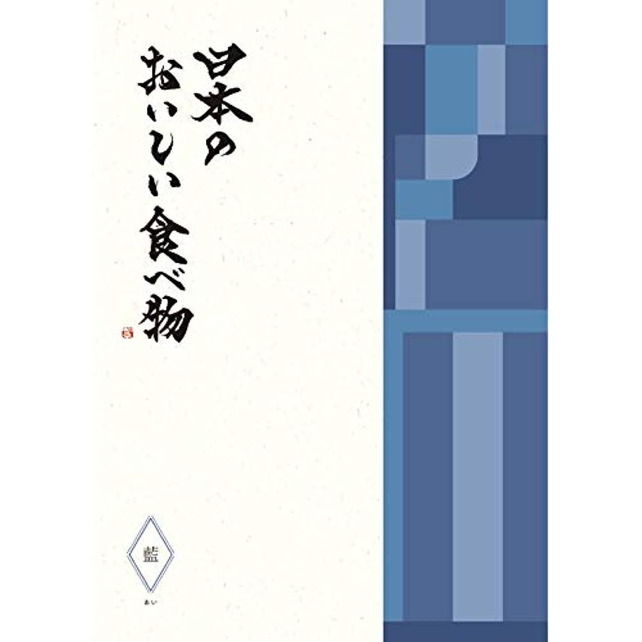 筋肉の中制裁YAMATO グルメカタログギフト 日本のおいしい食べ物 藍 (あい) 5,000円コース 包装紙:カラードロップス