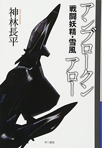 アンブロークンアロー 戦闘妖精・雪風 (ハヤカワ文庫JA)