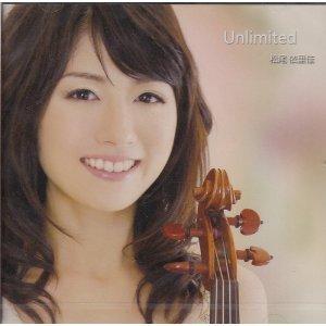 Unlimited - 松尾 依里佳