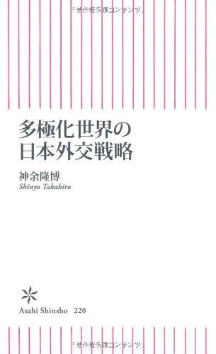 多極化世界の日本外交戦略 (朝日新書)の詳細を見る