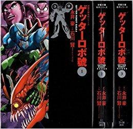 ゲッターロボ號 コミック 全3巻完結セット (ゲッターロボ號 双葉文庫―名作シリーズ)