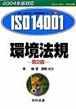 環境法規 (ISO14000's審査登録シリーズ)