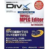 DivX Pro Video Encoder Pack 価格改定版 MPEG Editorバンドルパック