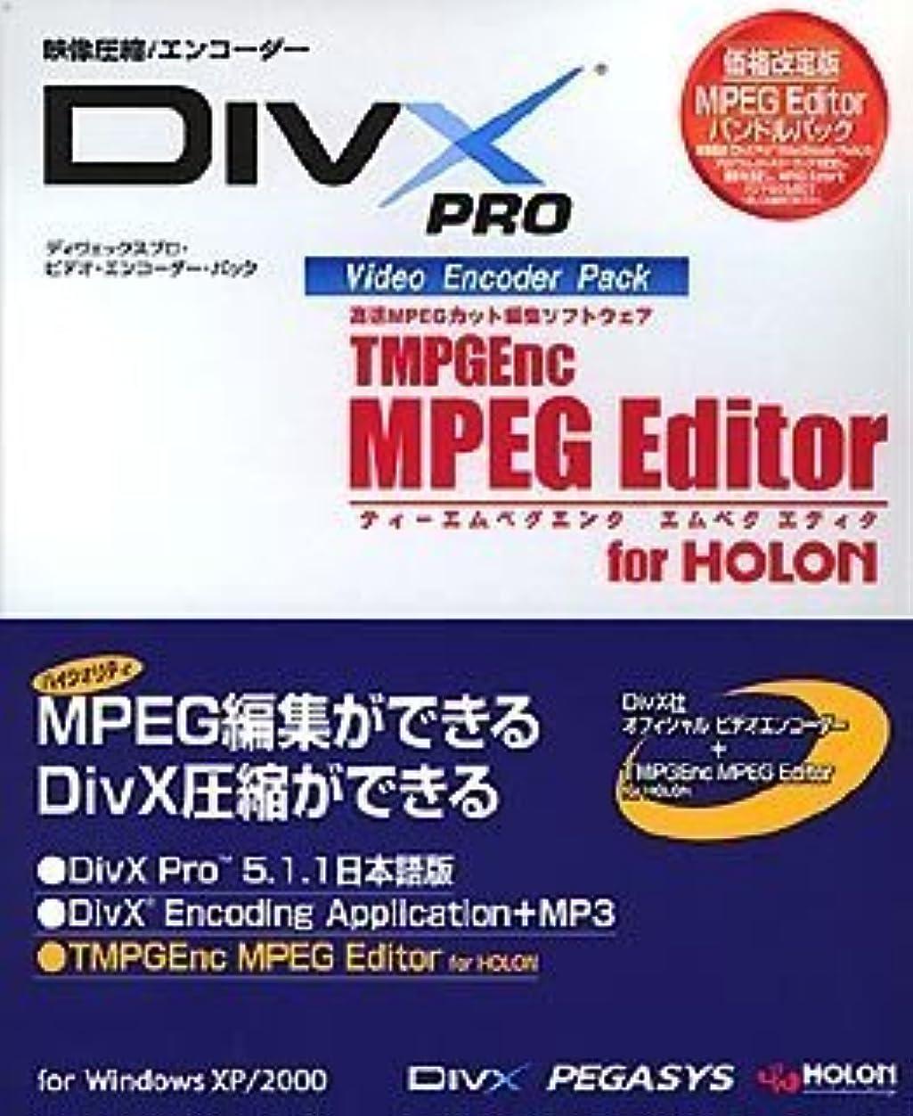 フィクション宴会徒歩でDivX Pro Video Encoder Pack 価格改定版 MPEG Editorバンドルパック