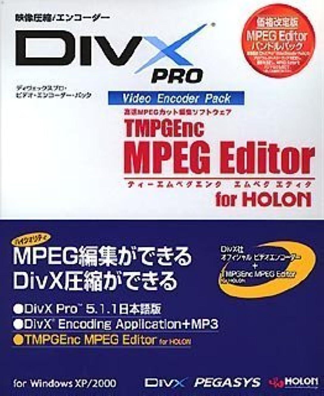 バクテリア影着陸DivX Pro Video Encoder Pack 価格改定版 MPEG Editorバンドルパック