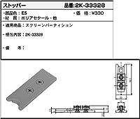 ストッパー(2K33-328) [E5]グレイ
