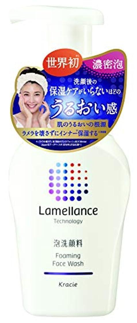 予防接種する寂しい顔料ラメランス 泡フェイスウォッシュ160mL(透明感のあるホワイトフローラルの香り) 角質層のラメラを濃密泡で包み込みしっとり泡洗顔