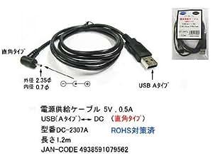 カモン 【(COMON)製】USB(A)←→DCジャック(直角/外径:2.35φ/内径:0.7φ)/黒/1.2m【DC-2307A】