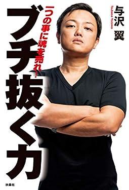 ブチ抜く力 (扶桑社BOOKS)