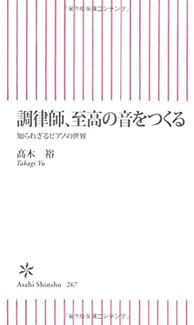 調律師、至高の音をつくる 知られざるピアノの世界 (朝日新書)