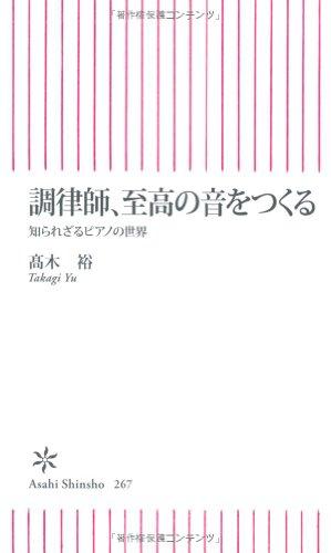 調律師、至高の音をつくる 知られざるピアノの世界 (朝日新書)の詳細を見る