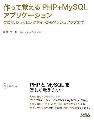 作って覚えるPHP+MySQLアプリケーション―ブログ、ショッピングサイトからマッシュアップまでの詳細を見る