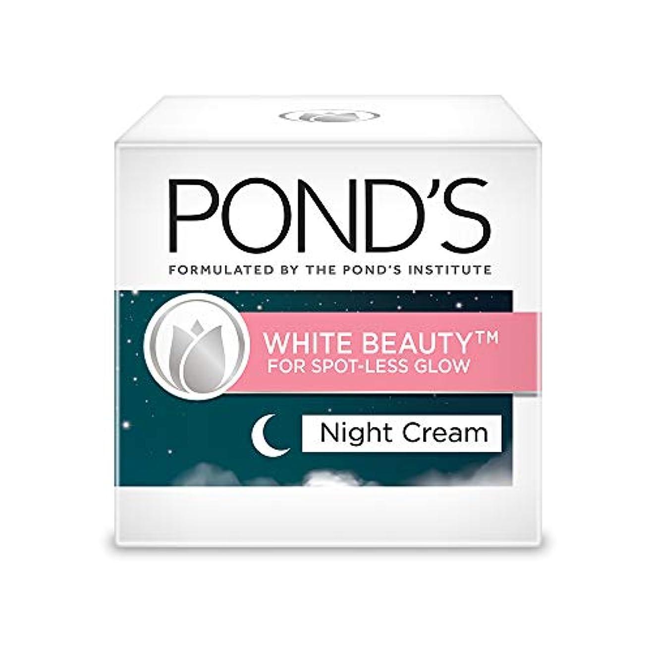 遅滞実現可能性額POND'S White Beauty Night Cream, 50 g