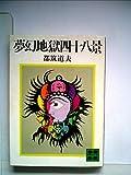 夢幻地獄四十八景 (1980年) (講談社文庫)