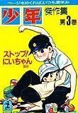 「少年」傑作集〈第3巻〉ストップ!にいちゃん ほか (光文社文庫)