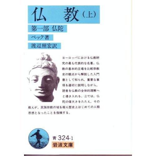 仏教〈上〉第一部仏陀 (岩波文庫)の詳細を見る