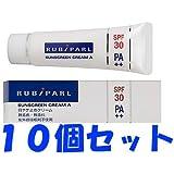 ルビパール サンスクリーンクリームA 30g×10個セット
