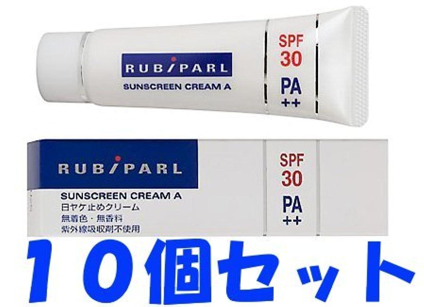 小説慰め略語ルビパール サンスクリーンクリームA 30g×10個セット