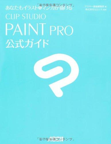あなたもイラスト&マンガが描ける CLIP STUDIO PAINT PRO公式ガイドの詳細を見る