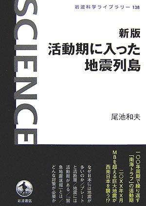 新版 活動期に入った地震列島 (岩波科学ライブラリー)の詳細を見る