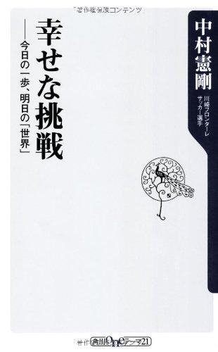 幸せな挑戦    今日の一歩、明日の「世界」 (角川oneテーマ21)の詳細を見る