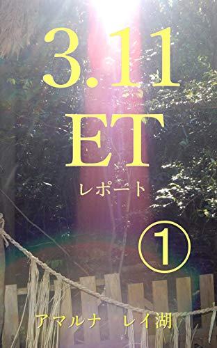 3.11  ET レポート①: あの日から7日間、深夜0時に結集した有志たちの記録!