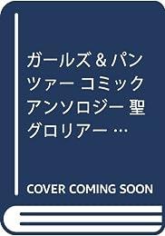 ガールズ&パンツァー コミックアンソロジー 聖グロリアーナ女学院&プラウダ高校 (仮) (DNAメディアコミックス)