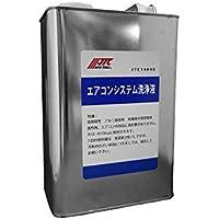 JTC 洗浄剤 4L エアコン A/C 洗浄 クリーニング 配管 JTC1409B