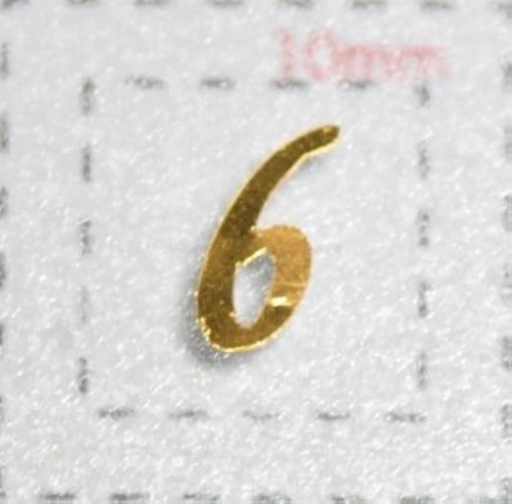 画家コットン光沢のある【数字ネイルシール】1筆記体《6》ゴールド/1シート9枚
