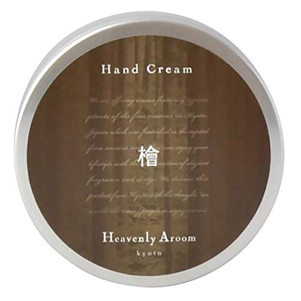 ネコ想像力豊かな初期のHeavenly Aroom ハンドクリーム 檜 30g