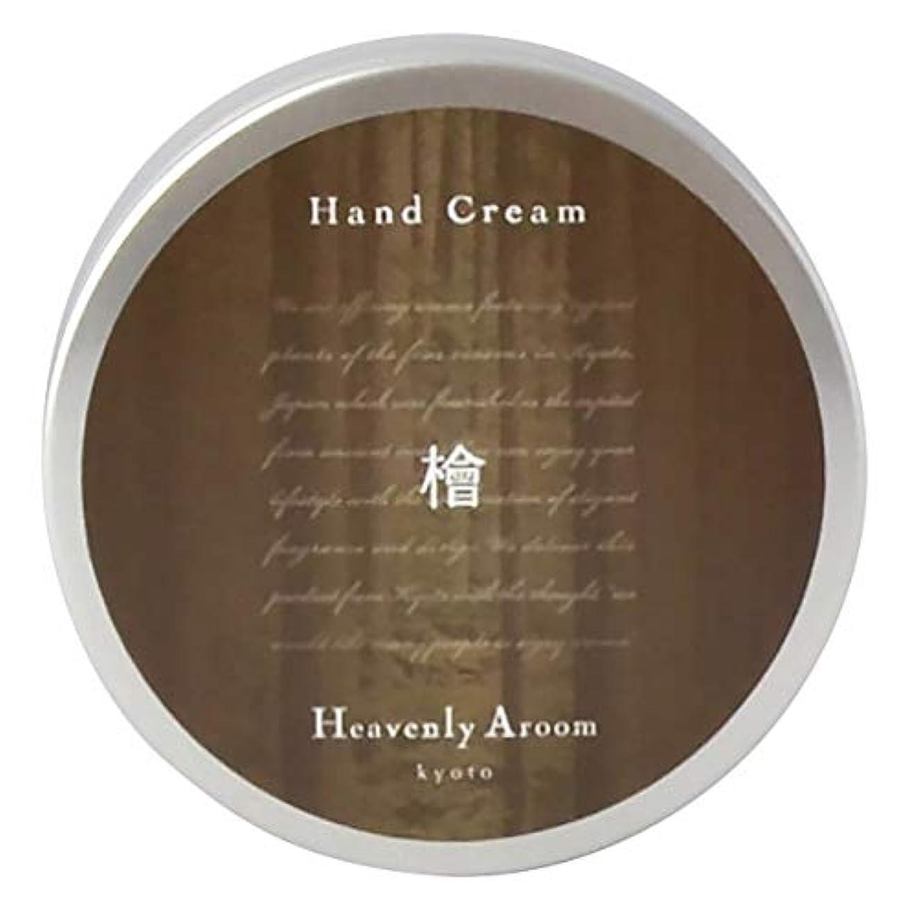 ただやる境界早めるHeavenly Aroom ハンドクリーム 檜 30g
