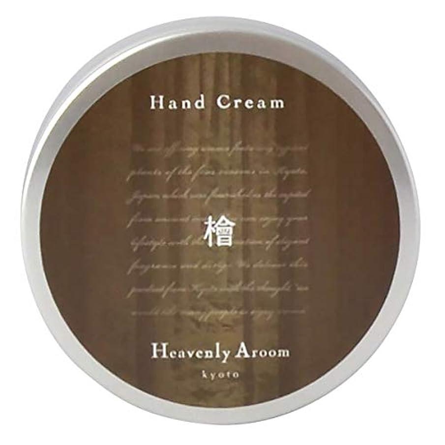 中世の絶望的な野心Heavenly Aroom ハンドクリーム 檜 30g