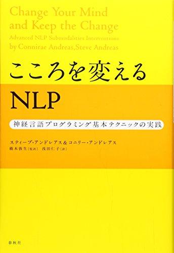こころを変えるNLP—神経言語プログラミング基本テクニックの実践