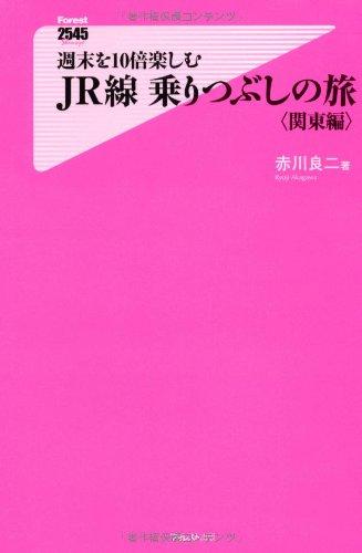 週末を10倍楽しむJR線乗りつぶしの旅<関東編> (フォレスト2545新書)の詳細を見る