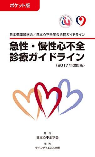 ポケット版 急性・慢性心不全診療ガイドライン(2017年改訂版)