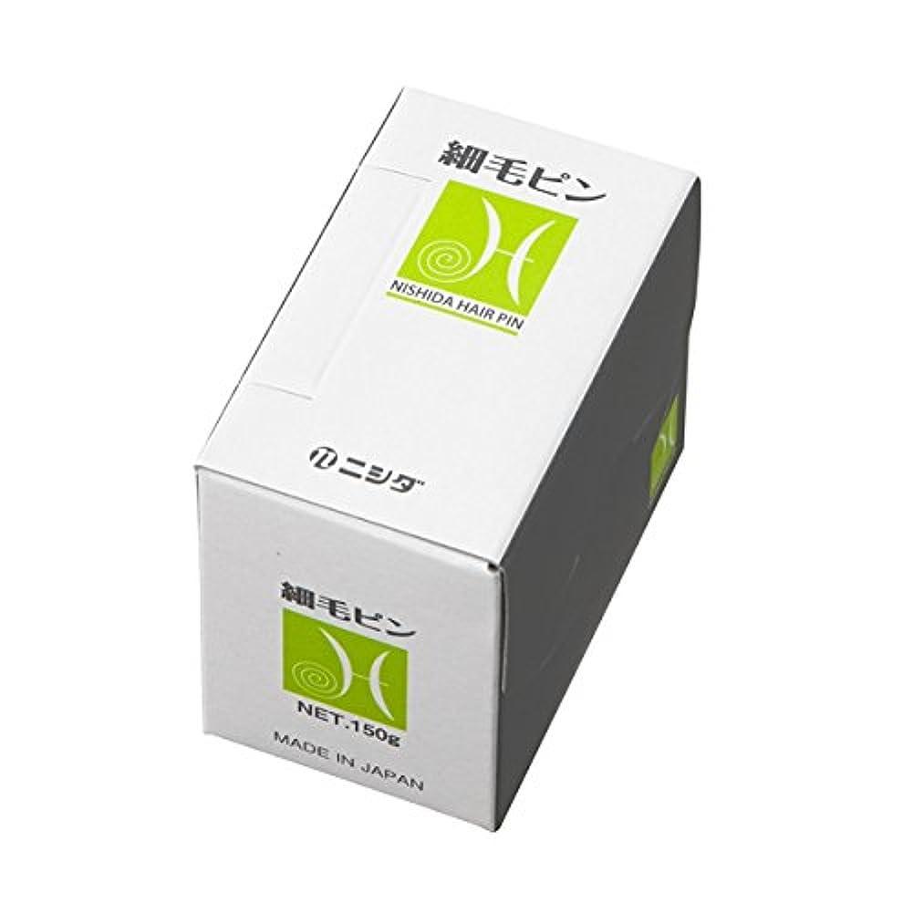 倉庫タンザニア使用法ニシダピン 細毛ピン 150g 株式会社ニシダ プロフェッショナルユースでスタイリング自由自在
