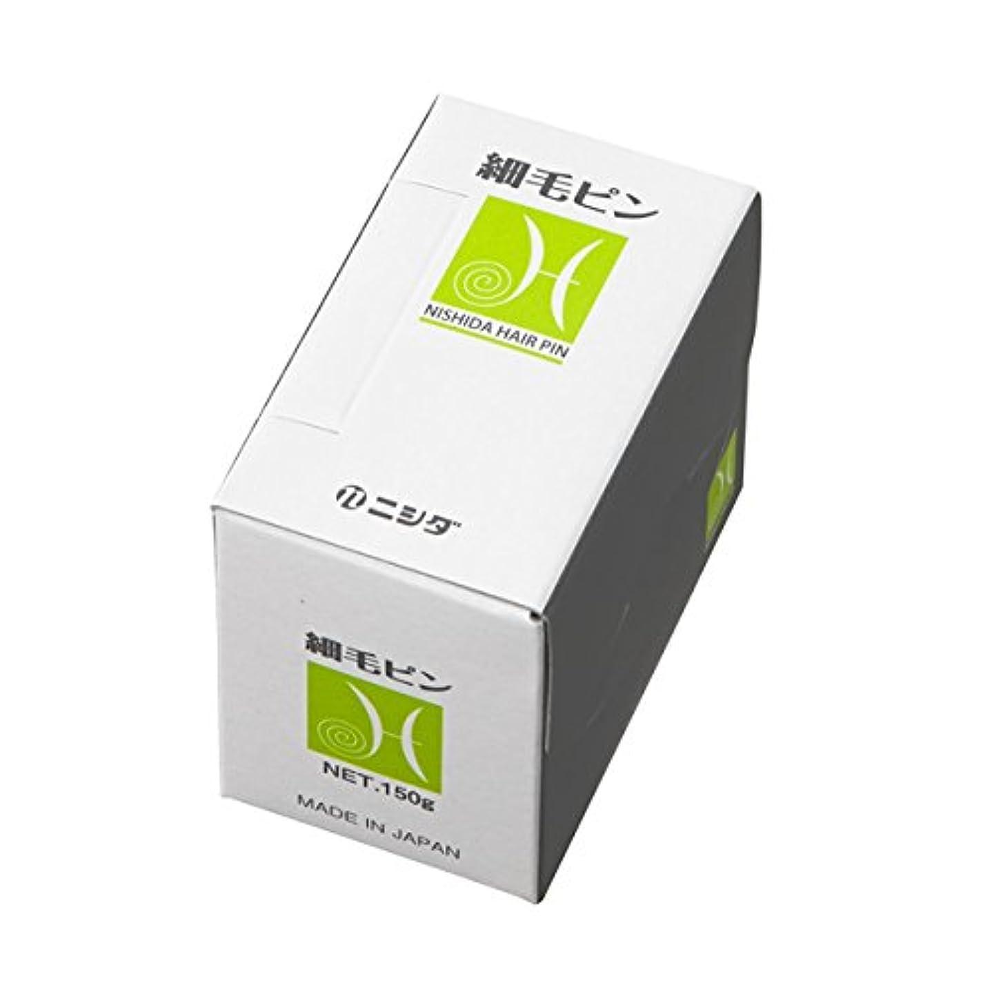 ニシダピン 細毛ピン 150g 株式会社ニシダ プロフェッショナルユースでスタイリング自由自在