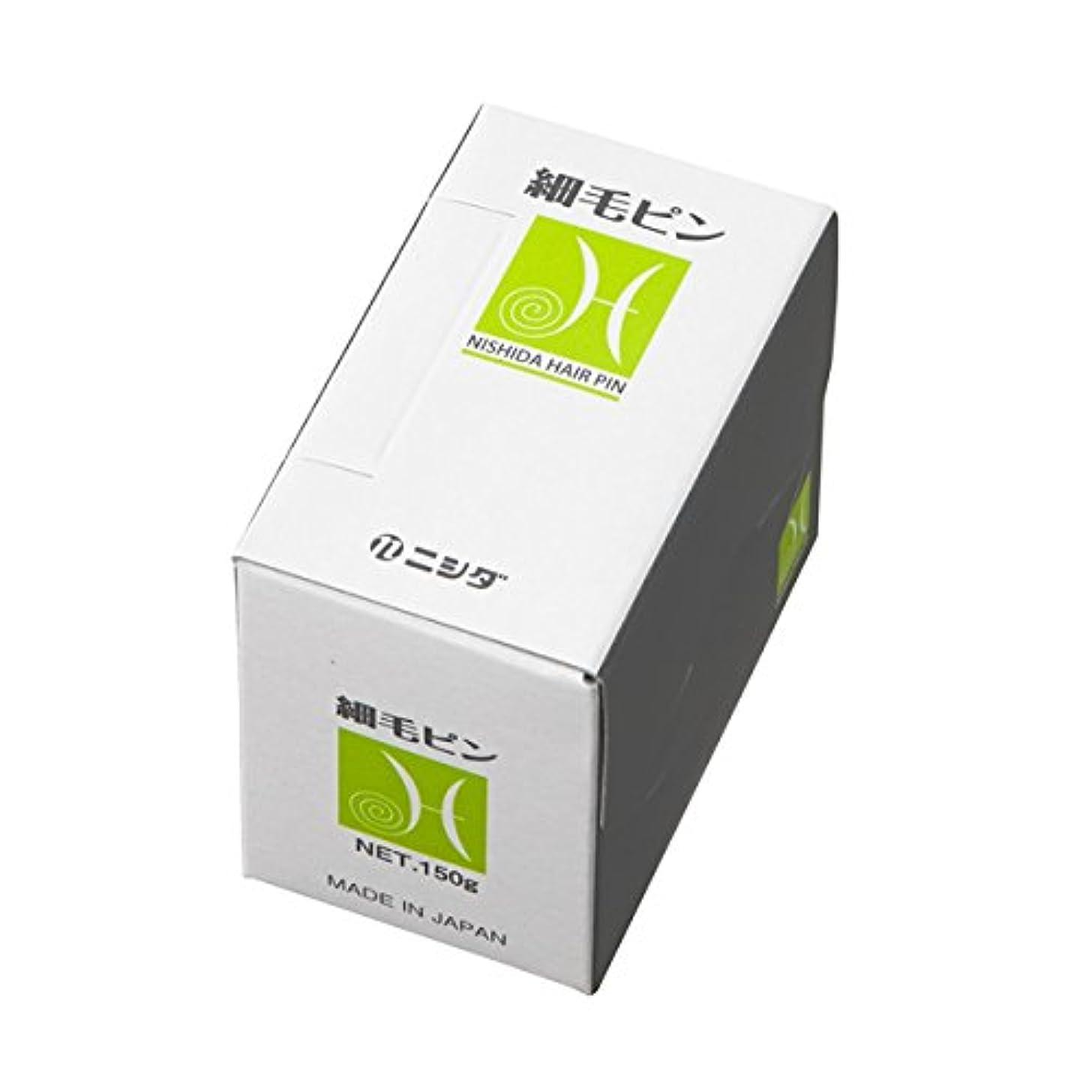 品揃え裕福な特別にニシダピン 細毛ピン 150g 株式会社ニシダ プロフェッショナルユースでスタイリング自由自在