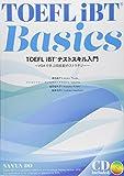 南雲堂 津田 晶子/金志 佳代子/岩本 弓子/クリストファー ヴァルヴォーナ TOEFL iBT Basics―TOEFL iBTテストスキル入門 VOAで学ぶ四技能のストラテジーの画像