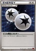 ポケモンカードゲーム ダブル無色エネルギー (U) / XY拡張パック「コレクションY」