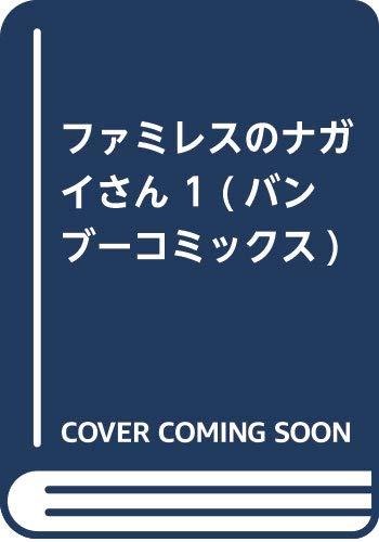 ファミレスのナガイさん 1 (バンブーコミックス)
