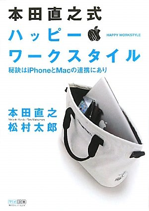 本田直之式 ハッピー・ワークスタイル 〜秘訣はiPhoneとMacの連携にあり〜