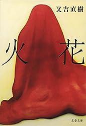火花 (文春文庫)